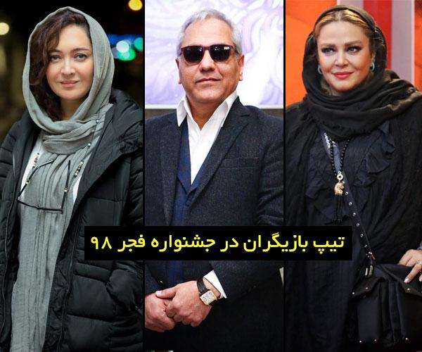 0 10 - تیپ بازیگران زن و مرد در جشنواره فیلم فجر ۹۸ (جدید)