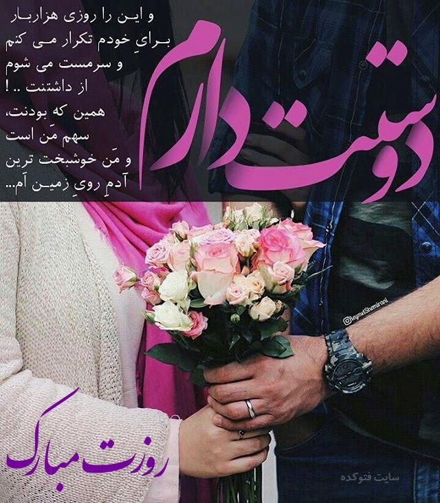 عکس نوشته تبریک روز زن با متن های زییا و احساسی