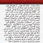 پشت پرده دعوای آزاده نامداری و فرزاد حسنی