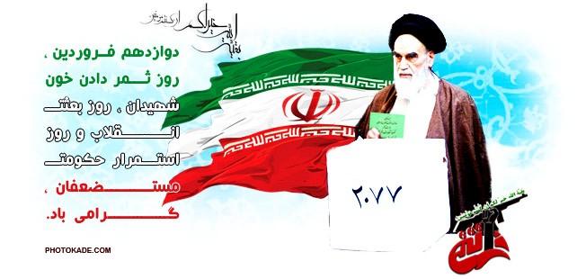 12farvardin-iranislami-photokade (12)