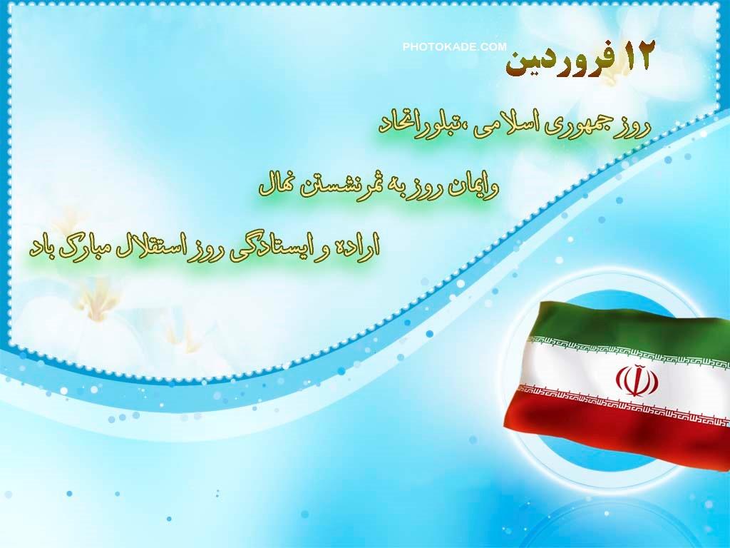 12farvardin-iranislami-photokade (14)
