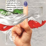 عکس روز جمهوری اسلامی ایران