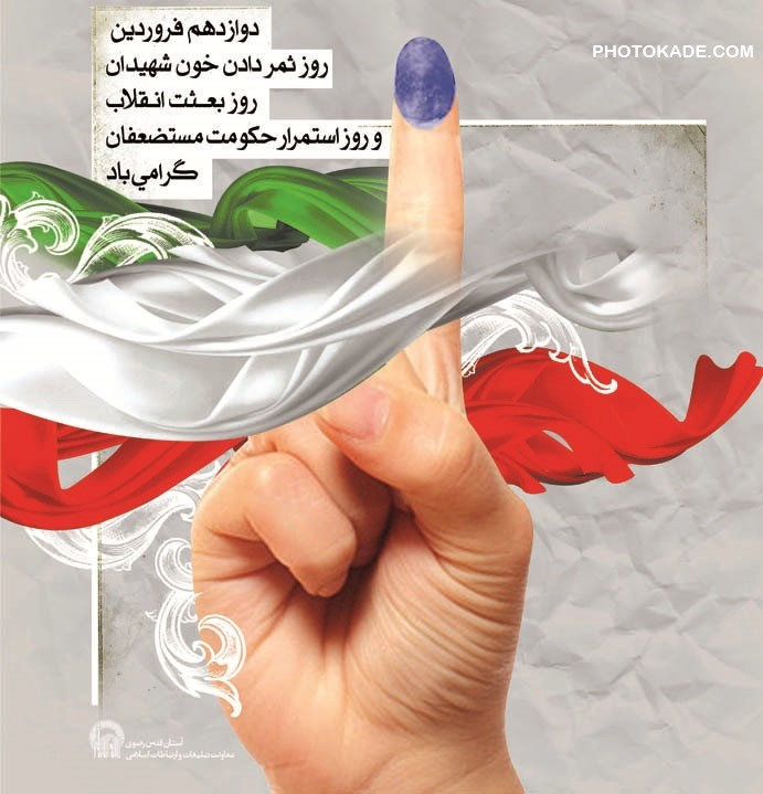 روز جمهوری اسلامی ایران 12 فروردین