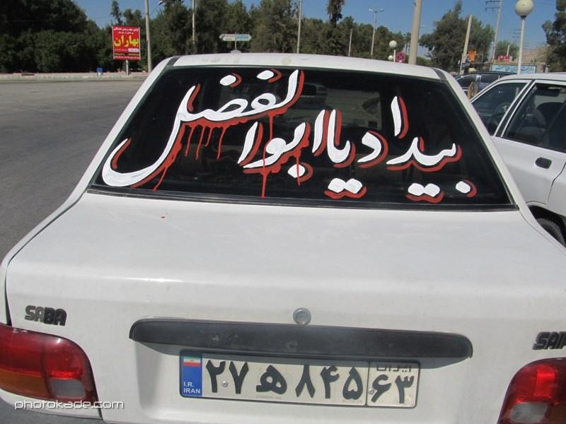 نوشته پشت ماشین محرم