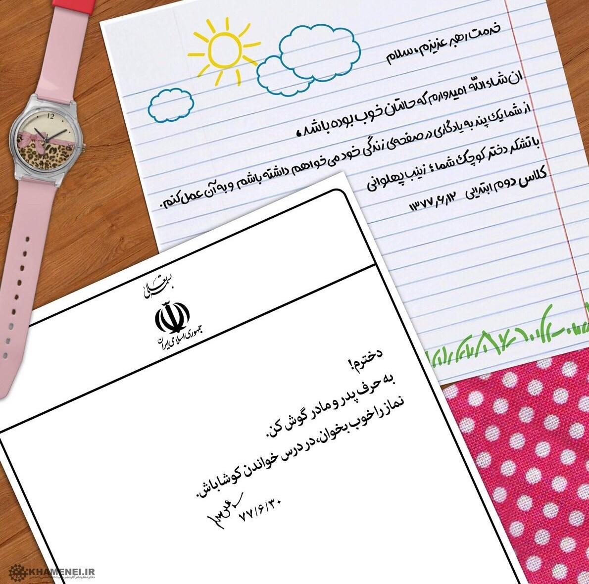 پاسخ رهبر به نامه دختر نوجوان,عکس نامه دختری نوجوان به رهبر,جواب رهبر به نامه دختر کوچولو,نامه زینب به رهبر ایران و پاسخ رهبری به او,نامه زینب پهلوانی