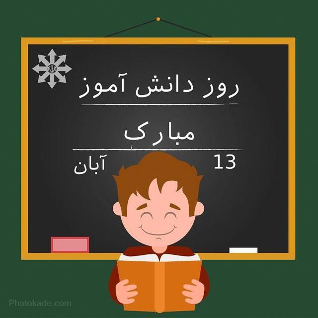 پروفایل 13 آبان برای روز دانش اموز