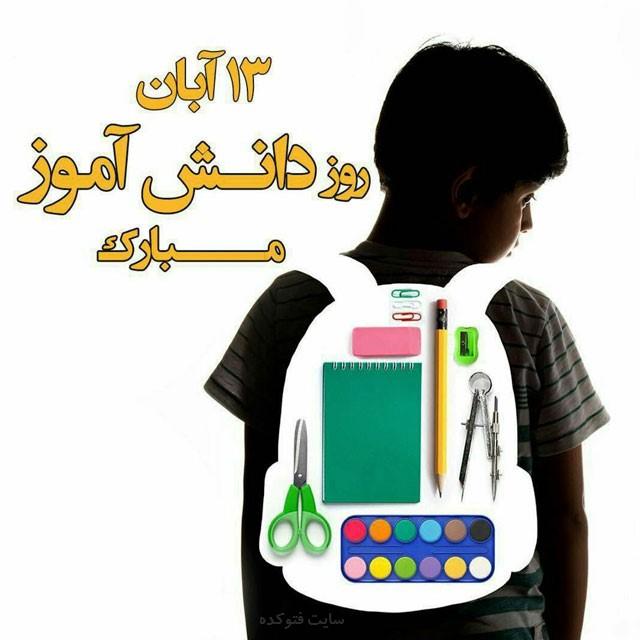 عکس پروفایل 13 آبان روز دانش اموز با متن زیبا