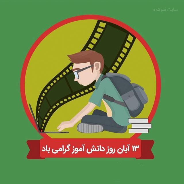 متن روز دانش آموز با عکس نوشته پروفایل