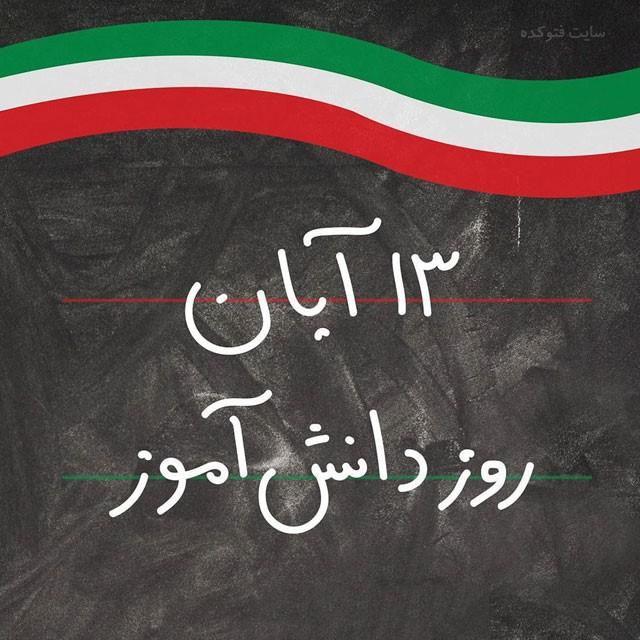 عکس نوشته روز دانش آموز 13 آبان با متن