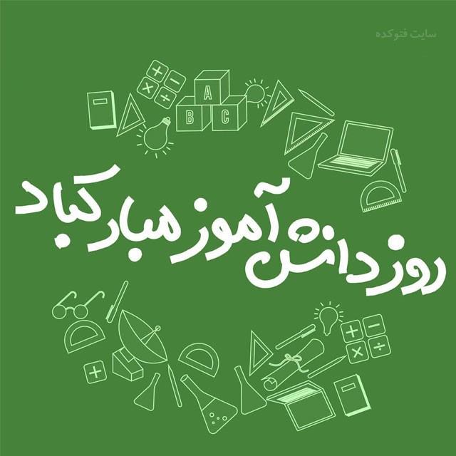 روز دانش اموز مبارکباد