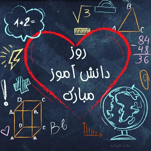 عکس پروفایل روز دانش آموز عاشقانه