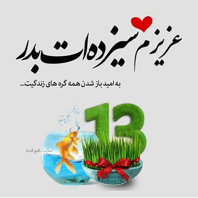 متن تبریک سیزده بدر عاشقانه با عکس نوشته