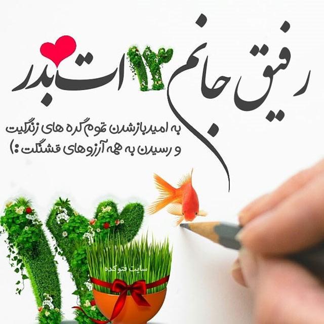متن تبریک سیزده بدر عاشقانه و جدید
