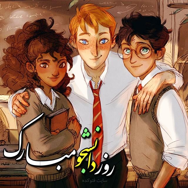 عکس نوشته پروفایل روز دانشجو برای دختر و پسر مبارک
