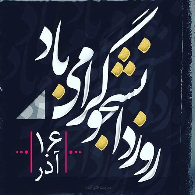 تبریک روز دانشجو 16 آذر