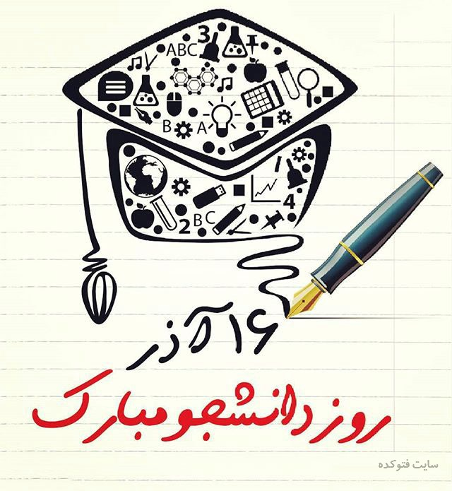 عکس نوشته روز دانشجو مبارک
