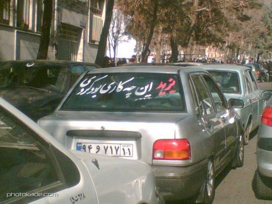 پشت نویسی ماشین در محرم