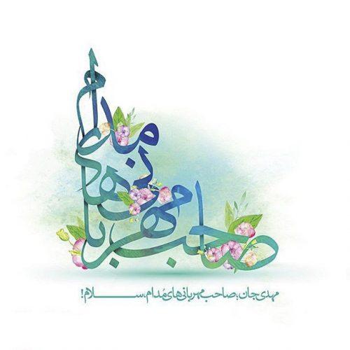 عکس ولادت حضرت مهدی موعود صاحب الزمان + متن تبریک نیمه شعبان