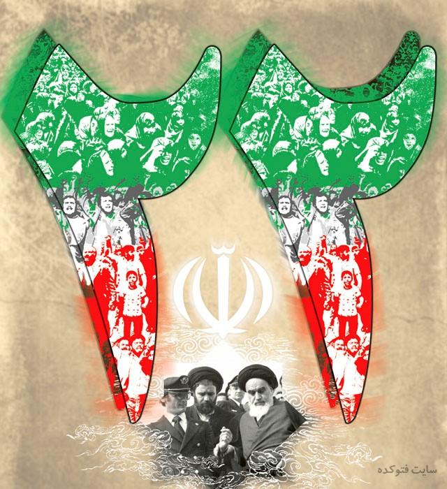 عکس پروفایل و متن 22 بهمن