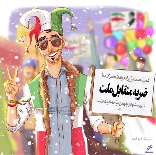 عکس پروفایل و متن تبریک 22 بهمن