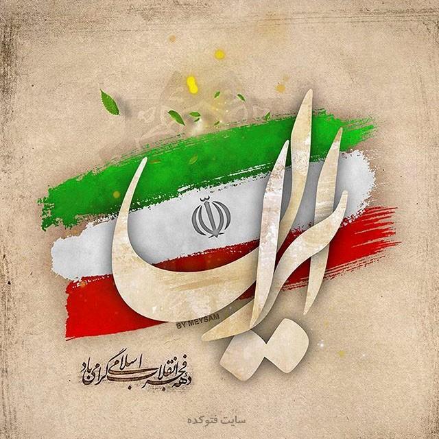 عکس نوشته پروفایل و متن تبریک 22 بهمن