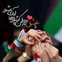 پیام تبریک 22 بهمن ماه با متن و عکس