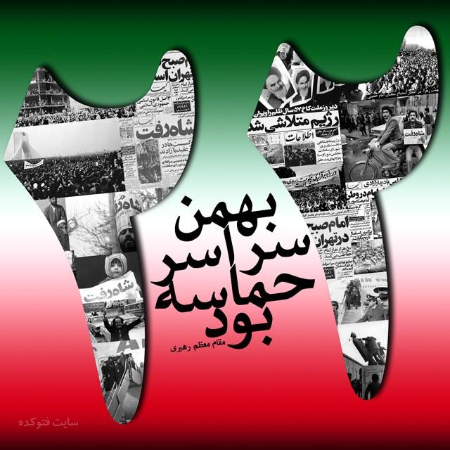 متن تبریک 22 بهمن با عکس نوشته