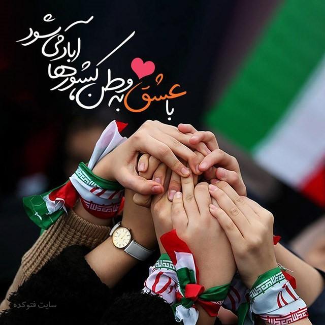 شعر زیبا درباره 22 بهمن با عکس نوشته