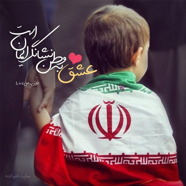 عکس تبریک 22 بهمن