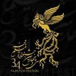 نامزدهای جشنواره فیلم فجر 94