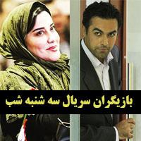 داستان و عکس بازیگران سریال سه شنبه شب + بیوگرافی