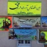 بنر های عجیب و خنده دار در ایران