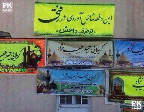 بنر های عجیب و خنده دار در ایران,عکس بنر های خنده دار در ایران,عکس بنر نوشته های تسلیت و تبریک جالب,عکس پارچه نوشته های جالب در ایران,بنر های عجیب در ایران