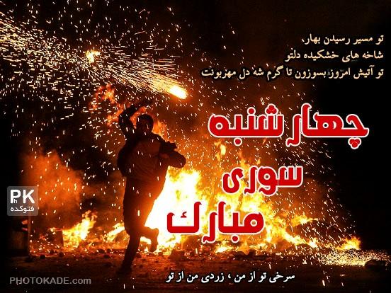 عکس نوشته چهارشنبه سوری + متن و اس ام اس تبریک
