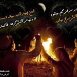 کارت پستال وعکس تبریک جشن چهارشنبه سوری