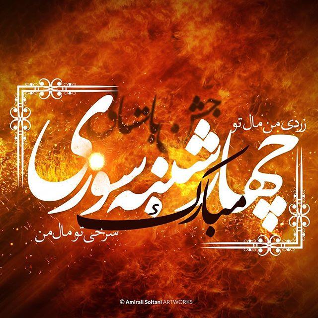 عکس چهارشنبه سوری مبارک + متن و اس ام اس