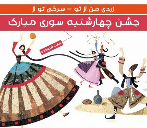 عکس نوشته تبریک چهارشنبه سوری + متن و اس ام اس