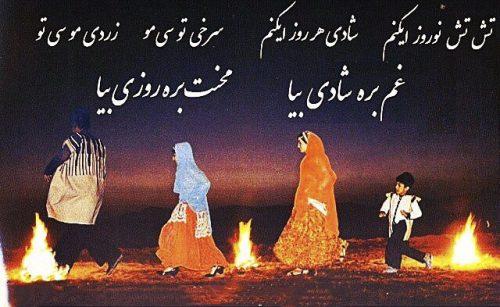 تور چهارشنیه سوری