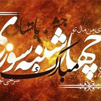 تبریک چهارشنبه سوری با عکس + متن و کارت تبریک