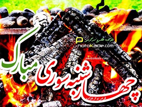 عکس چهارشنبه سوری مبارک,کارت پستال چهارشنبه سوری,عکس تبریک چهارشنبه سوری,جشن چهارشنبه سوری مبارک