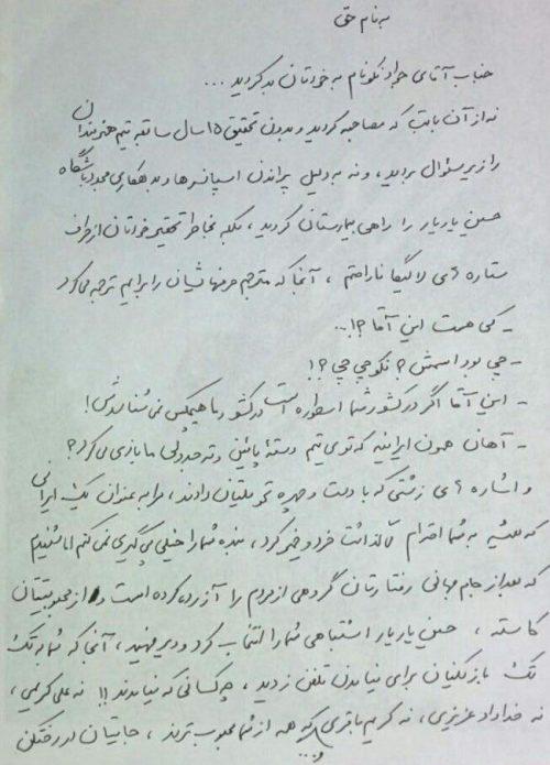 نامه سید جواد هاشمی به نکونام