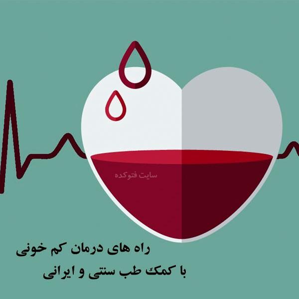 درمان کم خونی با طب سنتی