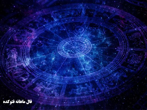 فال ماهانه بهمن ماه ۹۸