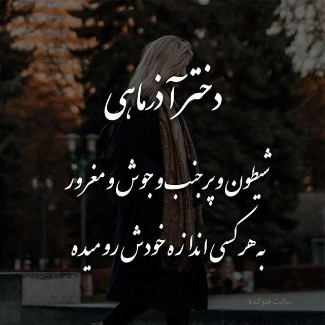 عکس نوشته دختر آذرماهی