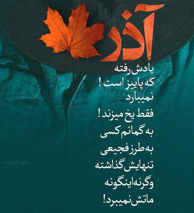 عکس نوشته آذر برای پروفایل