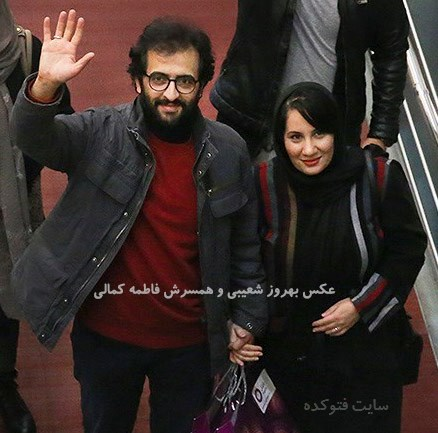عکس بهروز شعیبی و همسرش فاطمه کمالی