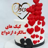 کیک سالگرد ازدواج | عکس مدل کیک برای سالگرد ازدواج