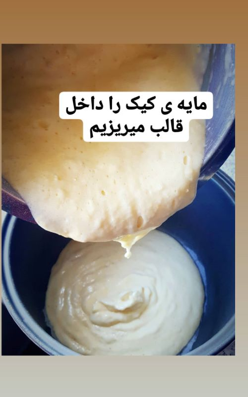 طرز تهیه کیک اسفنجی بدون فر