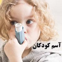 درمان آسم کودکان با طب سنتی در خانه