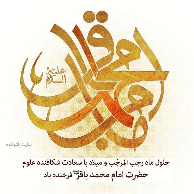 عکس نوشته تولد امام باقر (ع)